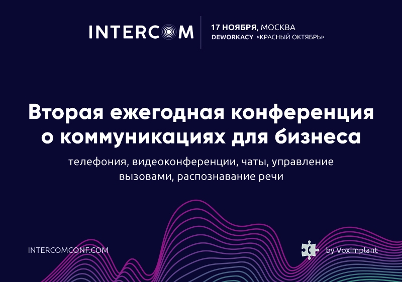 конференция INTERCOM